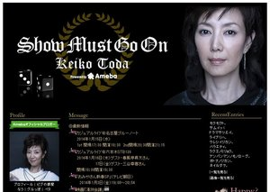 戸田恵子『Show Must Go On』